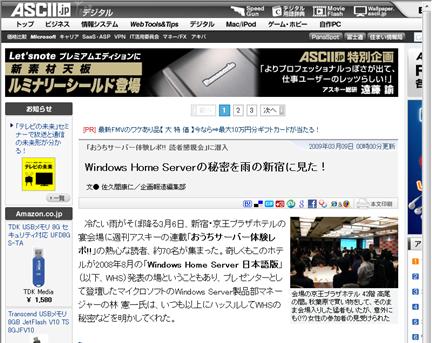 「おうちサーバー体験レポ!! 読者懇親会」に潜入ルポが公開されました