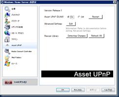 Asset UPnP Media Server