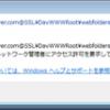 Windows 7 RC/Vista で WebDAV