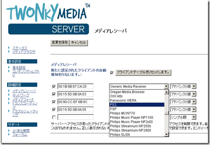 Add-in:TwonkyMedia Server (3)