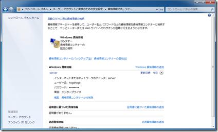 [FAQ]共有フォルダにアクセスするとユーザー名、パスワードを求められる(2)
