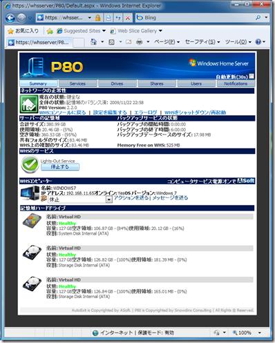P80 Ver2.2 日本語版(ベータ)
