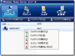 [FAQ]Power Pack 3 で Windows 7 の バックアップとリストア
