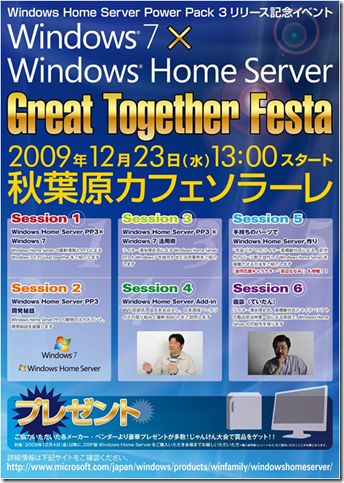 Windows 7 x Windows Home Server Great Together Festa 開催