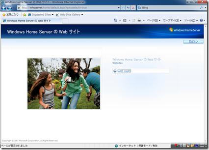[H340入門]:リモートアクセスサイトをWHS標準に変更する