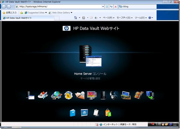 いよいよ明日は HP Data Vault の販売開始