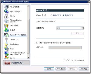 WHSのiTunes Server 機能を使いながら、ipod/iphoneとも同期する
