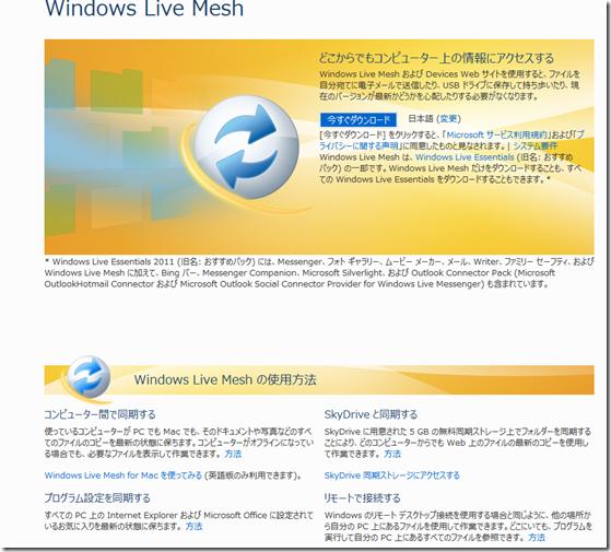 Windows Live Mesh 2011 と Vail