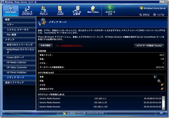 HP MediaSmart Server / DataVault のDLNAサーバー機能 Twonky Media Server をアップデートする