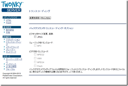 Twonky Server/Twonky Media Server に関するTips