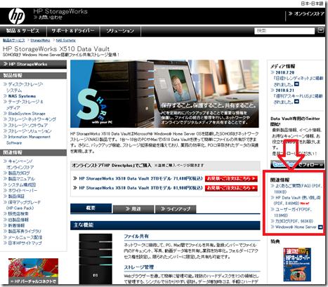 HP MediaSmart Server / DataVaultのユーザーガイド