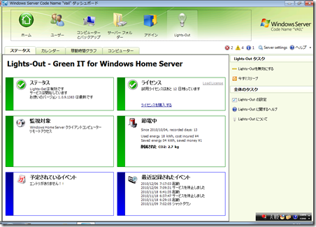 Lights-Out for Windows Home Server Vail and Windows Server Aurora の日本語化が進行中です