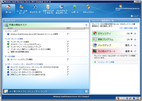 Windows Small Business Server 2011 Standard が RTMに