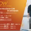 HP ProLiant MicroServer Cafe @ AKIHABARA