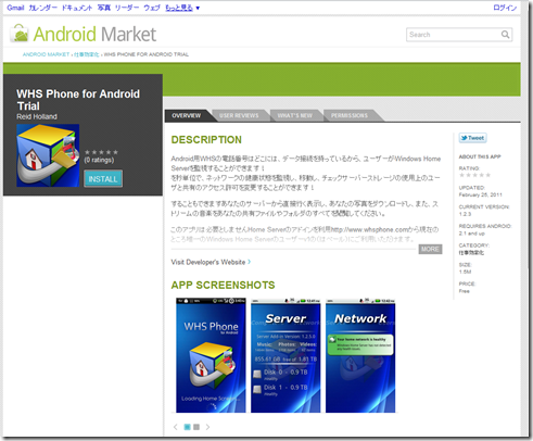 Add-in:WHS Phone for Andoroid トライアル版がAndroidマーケットで公開されました