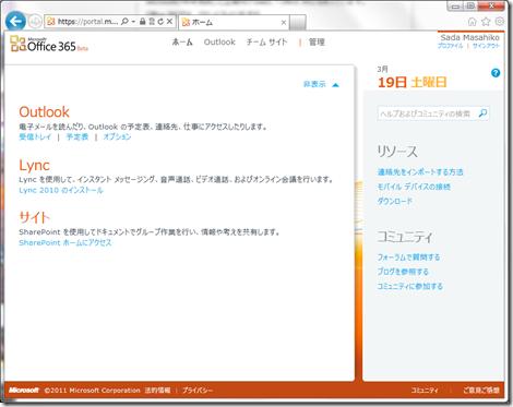 Office 365 を使ってみる