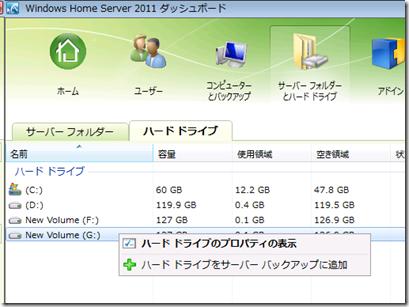 WHS2011のサーバーバックアップを構成する
