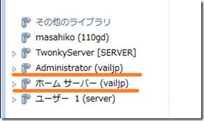 [FAQ:WHS2011]DLNAクライアントから2つのWHS2011サーバーが表示される