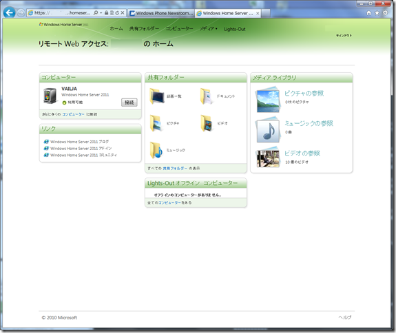 [FAQ:WHS2011]スマホ用リモートWebアクセスサイトが表示されなくなった