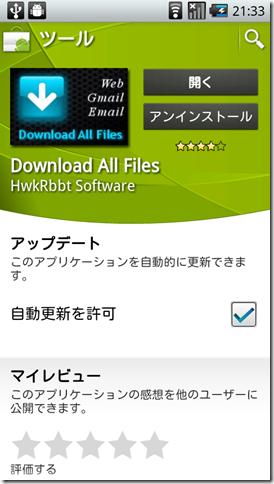 [FAQ:WHS2011]AndroidブラウザでWHS2011のリモートWebアクセスサイトからファイルをダウンロードするには