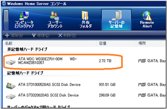 Windows Home Server と GPT(再投稿)