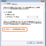[FAQ]WHS V1、WHS2011で「アクセスベースの列挙」を構成する