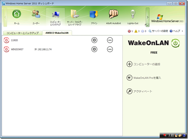 Add-in:AWIECO WakeOnLAN 1.1.3