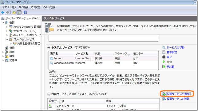 [FAQ:WHS2011]WHS2011でWebDAVを設定する