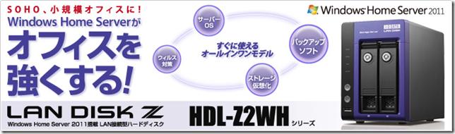 アイ・オー・データからWHS2011プリイン HDL-Z2WH2T/1D が正式発表