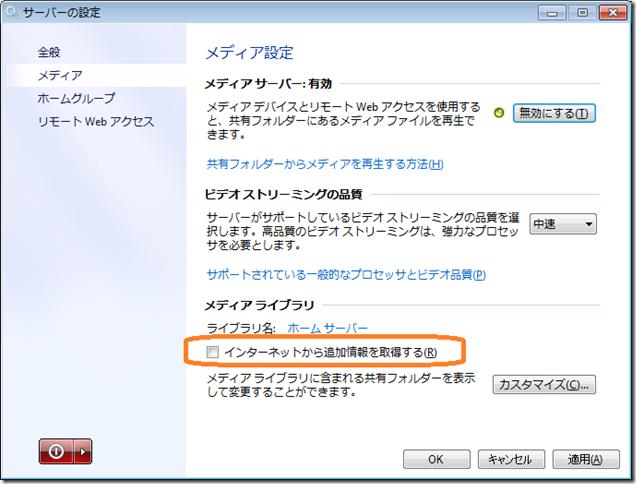 Windows Home Server 2011用更新プログラムのロールアップ(KB2630434)