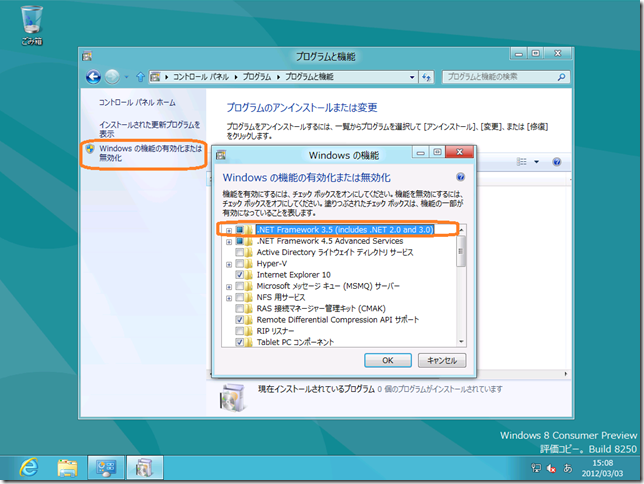 Windows 8 β を Windows Small Business Server 2011 Essentials、Windows Storage Server 2008 R2 Essentials、Windows Home Server 2011に参加させる場合の既知の問題