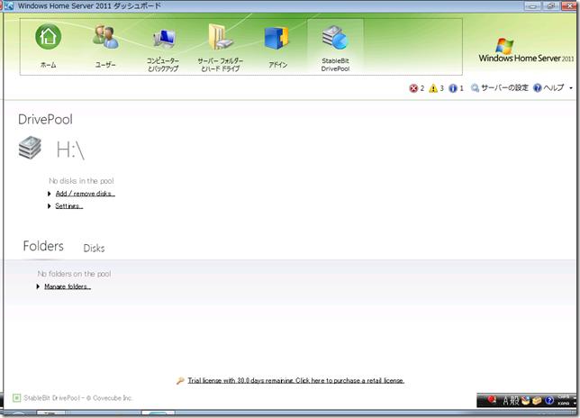 Add-in Update:DrivePoolがベータを終了し、いよいよRTWへ