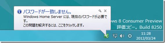Windows 8 クライアントコンピューターをWindows Home Server に接続する場合の既知の問題(ja-JP)