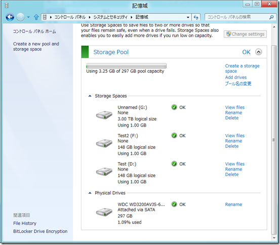 Windows 8 Consumer Preview におけるStorage Spaceについて