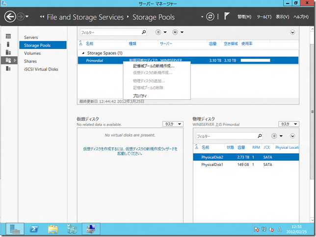 Windows Server 8 beta で Storage Spaceを構成する