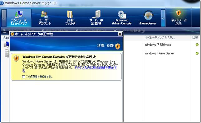 Windows Live Custom Domain Service is down(復旧しました)