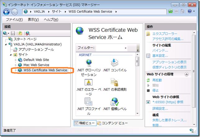 """[FAQ:WHS2011]コネクターのインストール時に、""""このコンピューターをネットワークに接続出来ません。サーバーはオフラインです。コンピューターを再度接続するか、コンピューターにサーバーを接続するトラブルシュートを確認してください。""""というエラーが表示される。"""