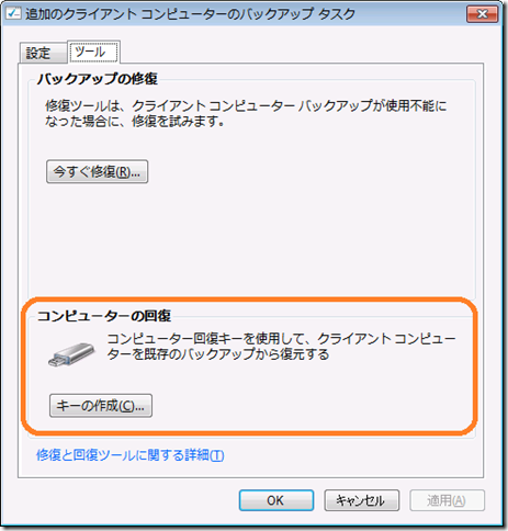 Windows Home Server 2011 のバックアップ機能について改めておさらいしよう