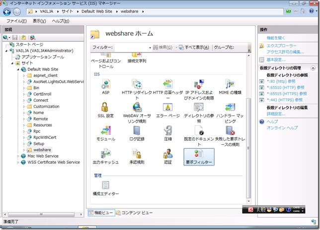 [FAQ:WHS2011]WebDAV関連のTips
