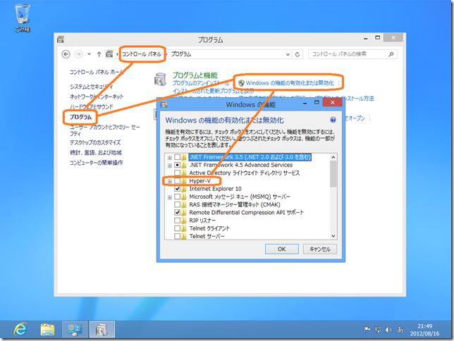 Windows 8 + WHS2011 でおうちサーバーをつくる(1)