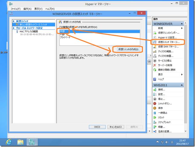 Windows 8 + WHS2011 でおうちサーバーをつくる(2)
