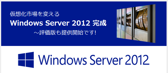 Windows Server 2012 RTM が公開、Windows Server 2012 Essentialsは・・・