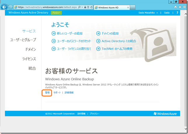Windows Azure Online Backup と Windows Server 2012 Essentials