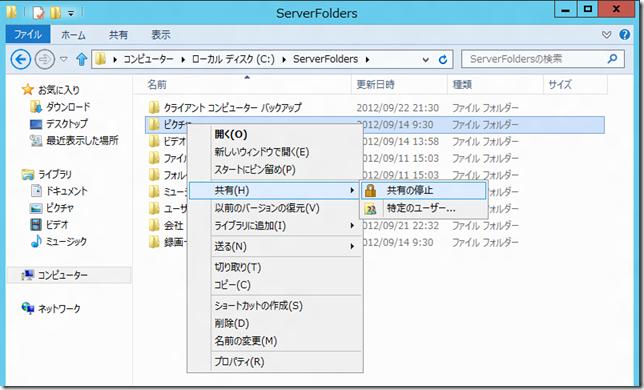 Windows Server 2012 Essentials、WHS2011 で デフォルトの共有フォルダーをダッシュボードから削除する方法