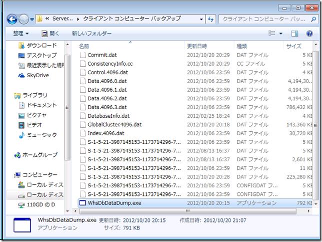 [Add-in]WHS2011のクライアントコンピューターバックアップをVHDイメージとして抽出するツール「WhsDbDataDump」