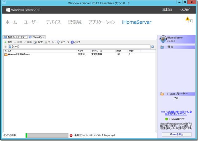 Add-in Update: iHomeServer も Windows Server 2012 Essentials 対応