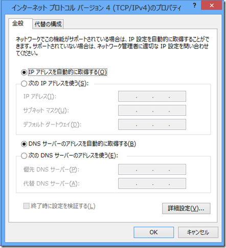 [FAQ:WSE]Windows Server 2012 Essentials / Small Business Server 2011 Essentials のクライアントがインターネットに接続出来ない