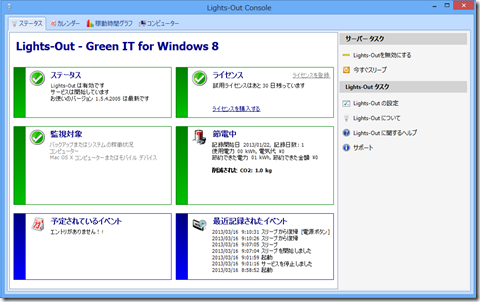 "Windows 8 で おうちサーバーを作るのに必須アドイン:Lights-Out for Windows 8 as ""Home Server"" Windows 7 as ""Home Server"" or any Windows Server"