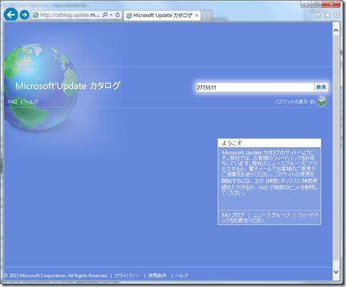 WHS2011、Windows 7 SP1 クライアントに個別で適用しておきたいHotfix