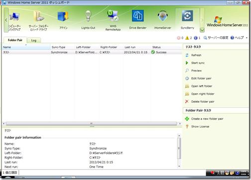 WHS2011のダッシュボードでフォルダー間の同期管理が出来る Add-in、SyncBerry のライセンスを2名にプレゼントします